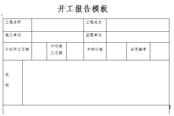 开工报告模板截图1