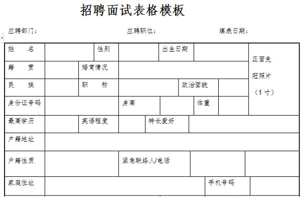 招聘面试表格模板截图