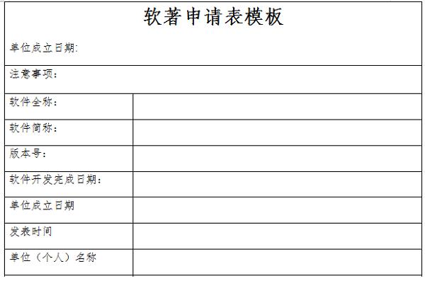 软著申请表模板截图1