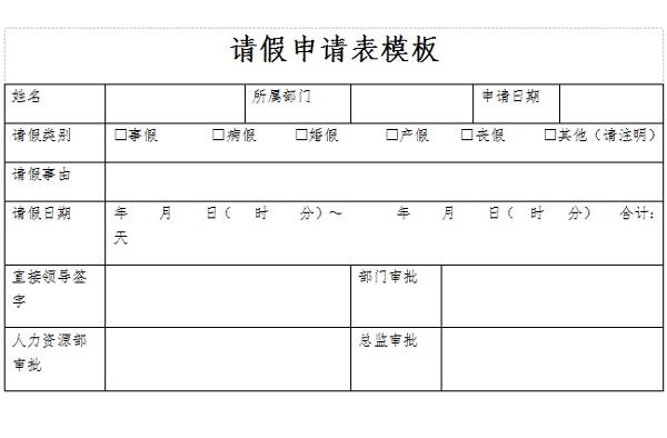 请假申请表模板截图1