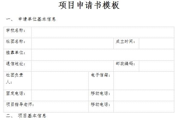 项目申请书模板截图1