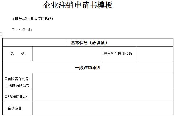 企业注销申请书模板截图
