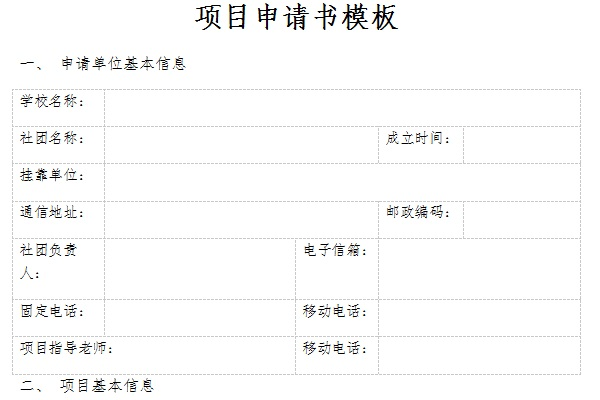 项目申请书模板截图