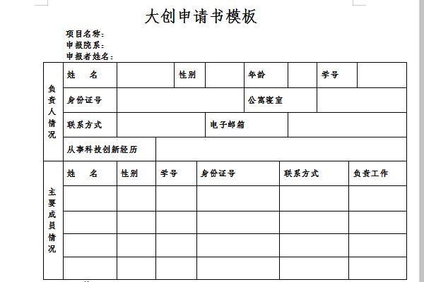 大创申请书模板截图1