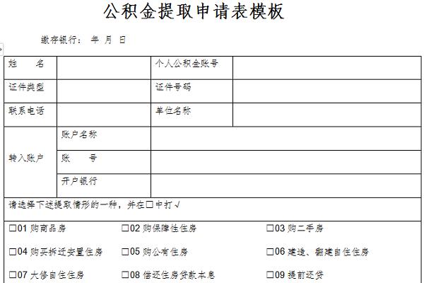 公积金提取申请表模板截图