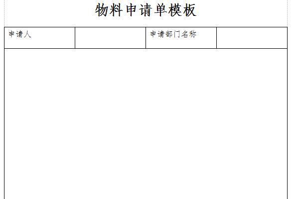 物料申请单模板截图