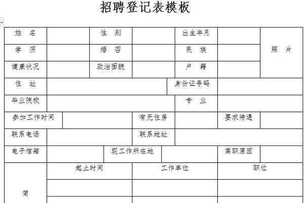 招聘登记表模板截图1