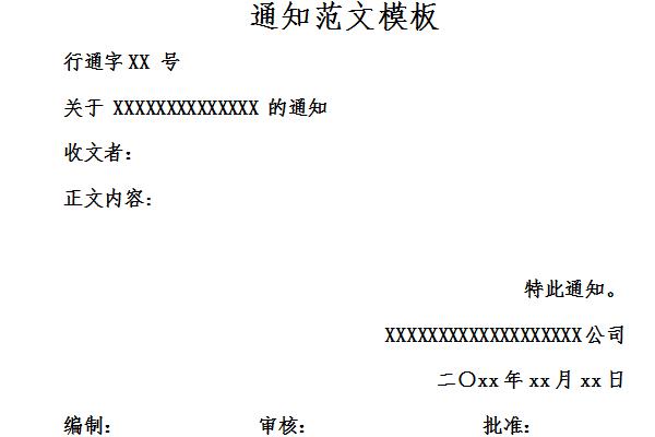 通知范文模板截图1