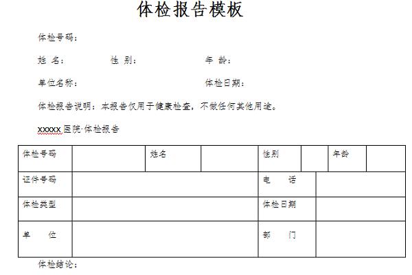 体检报告模板截图1