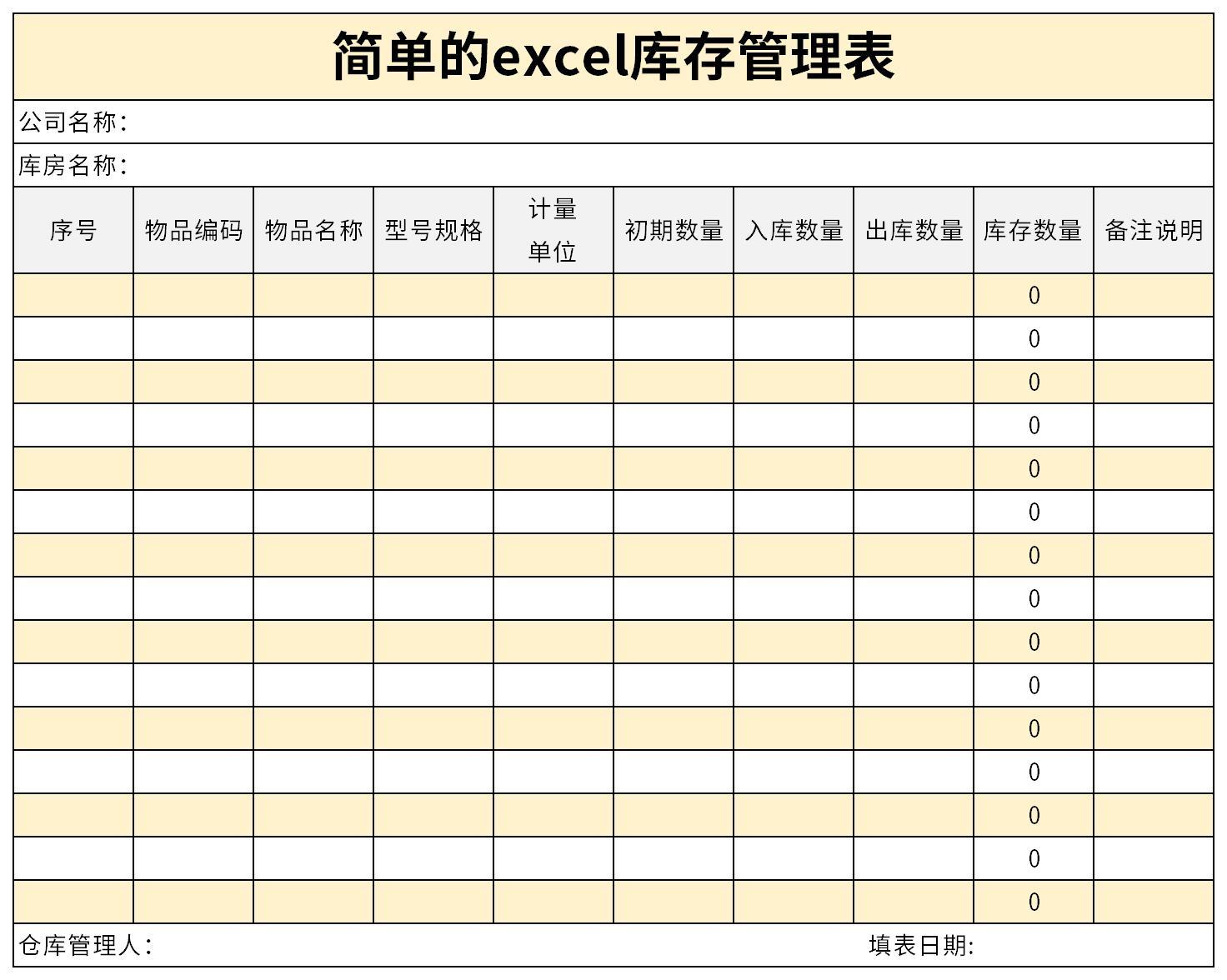 简单的excel库存管理表截图