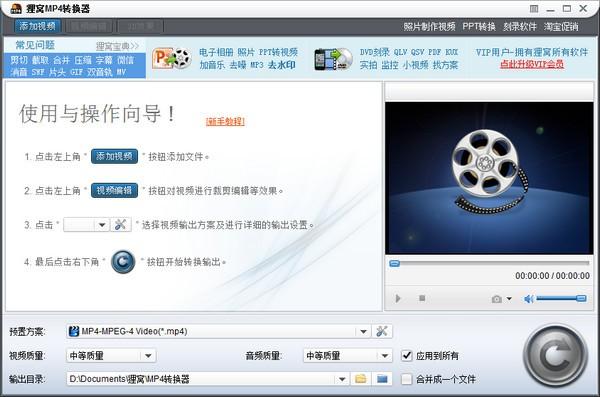 狸窝mp4视频转换器截图