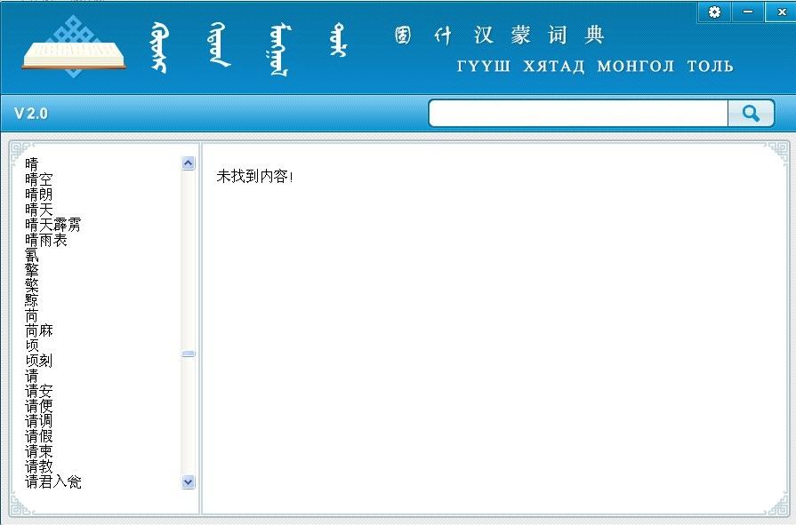蒙古语输入法截图
