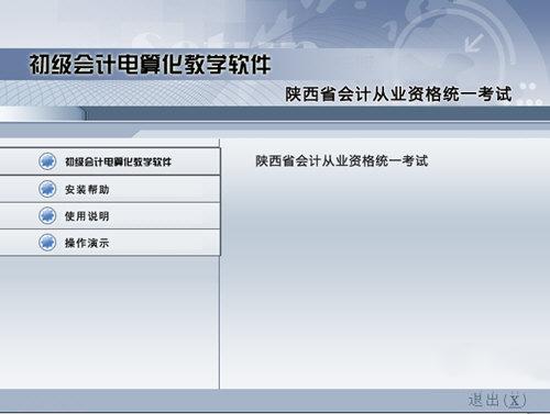 初级会计电算化教学软件截图