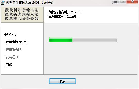 繁体中文输入法截图