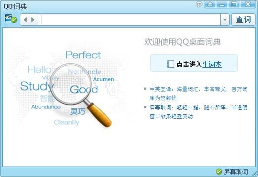 QQ词典截图