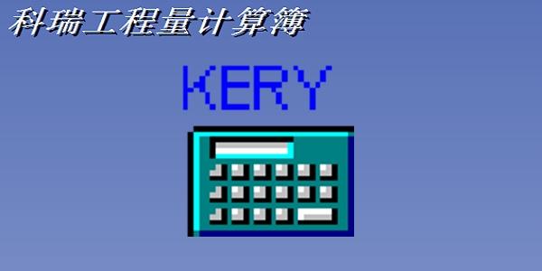 科瑞计算器截图
