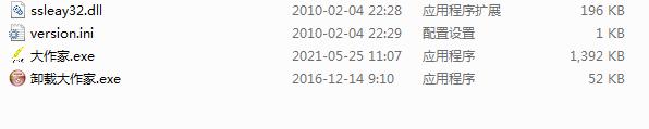 大作家超级写作软件截图