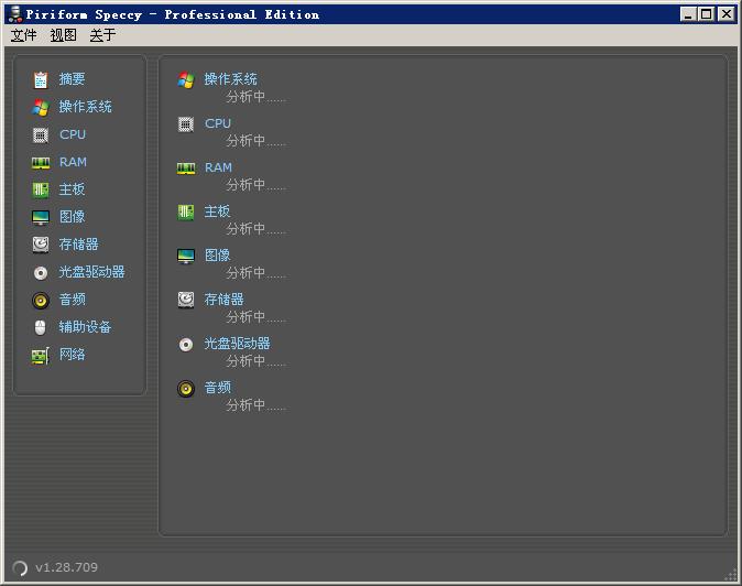 服务器硬件检测工具截图
