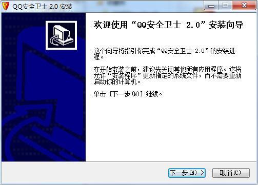 QQ安全卫士截图