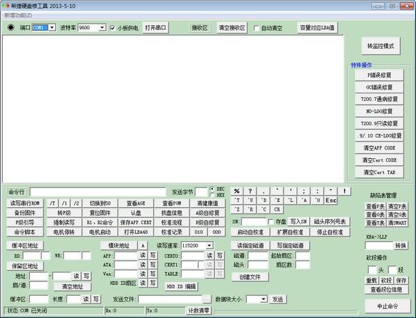 希捷硬盘修复工具截图
