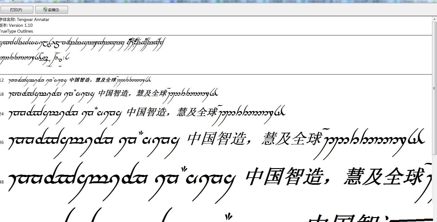 古文字体截图