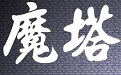 新新魔塔2无敌版段首LOGO