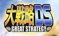 大战略DS段首LOGO