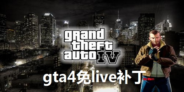 gta4免live补丁截图