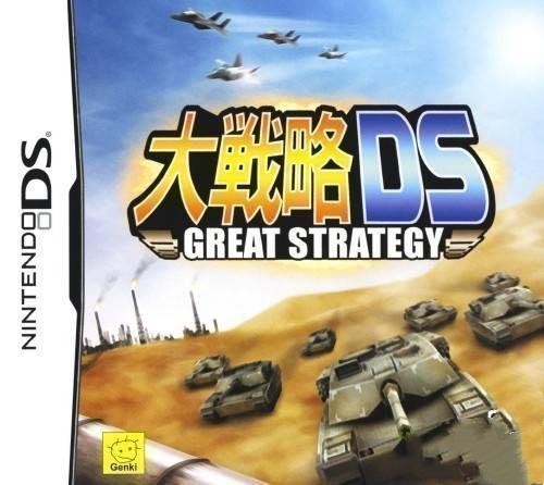 大战略DS截图