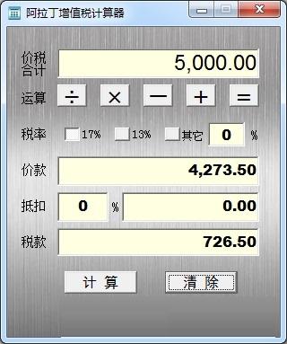 增值税计算器截图