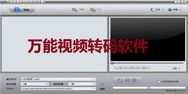 万能视频转码软件截图