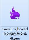 压缩图片大小的App(Caesium)截图