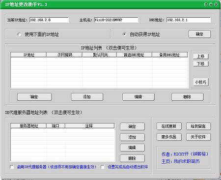 IP地址更改助手截图