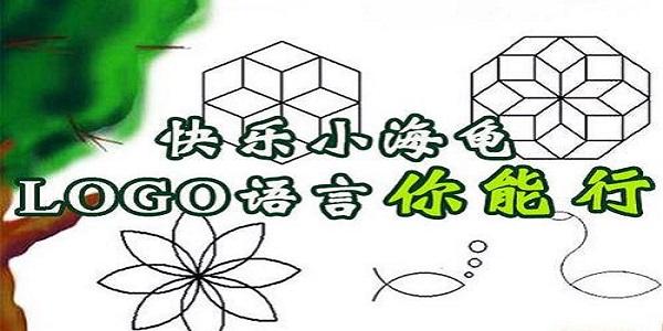 小海龟LOGO语言截图
