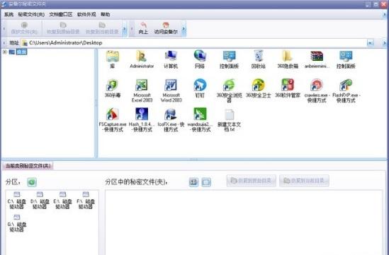 电脑文件夹加密软件截图
