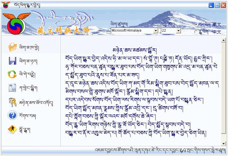 藏文翻译截图