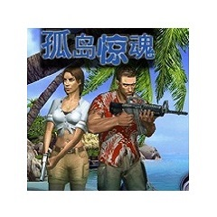 孤岛惊魂1