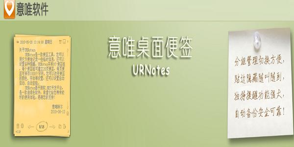 URNotes意唯桌面便签截图