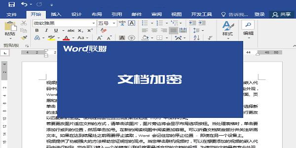Word文档加密器截图
