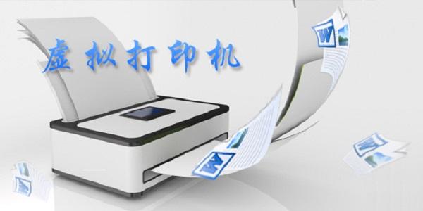 虚拟打印机(ImagePrinter)截图