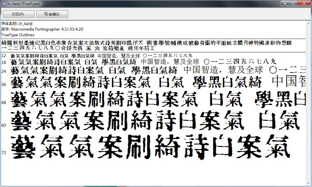 大字报字体
