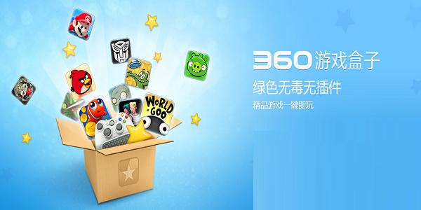 360游戏盒子截图