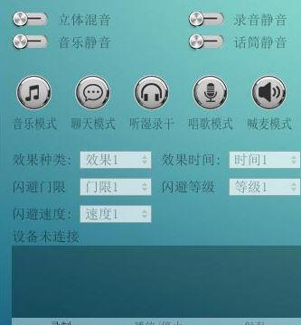 魅声T800控制面板(含驱动程序)截图