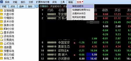 国海证券合一版通达信V6截图