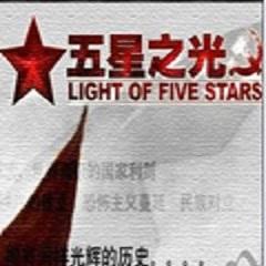 五星之光huixian