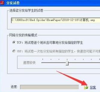 红蜘蛛多媒体网络教室软件截图