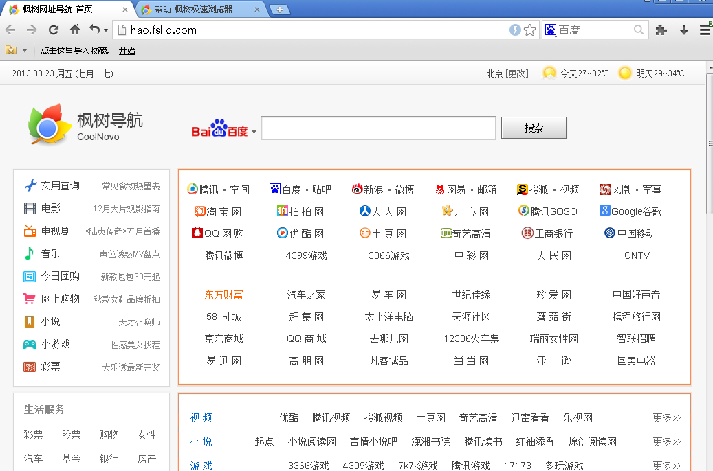枫树浏览器截图1