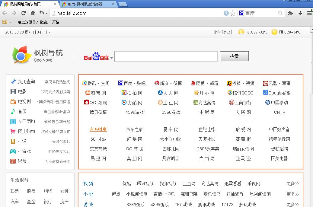 枫树浏览器截图