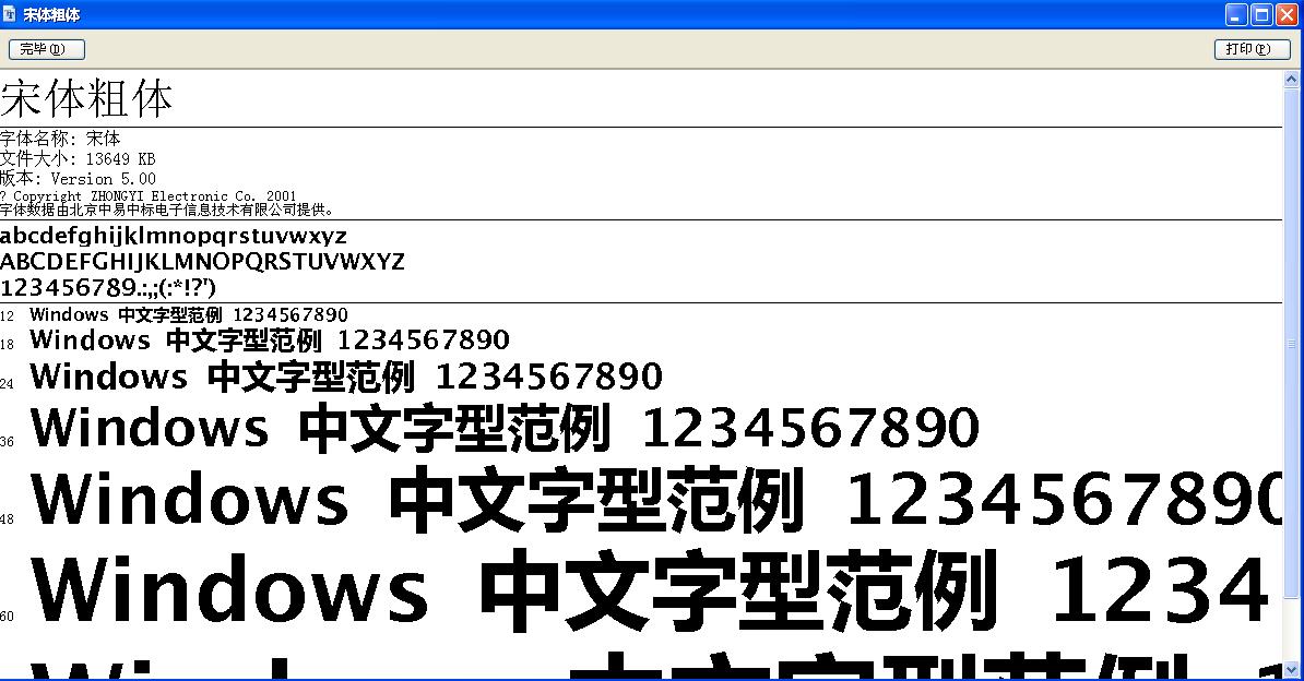 宋体字体截图1