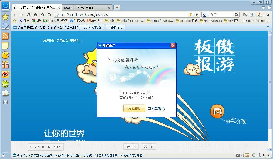 傲游浏览器3截图